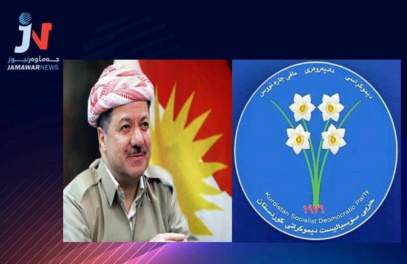 حزبی سۆسیالیست پهیامێكی پیرۆزبایی ئاراستهی پارتی دیموكراتی كوردستان دهكات