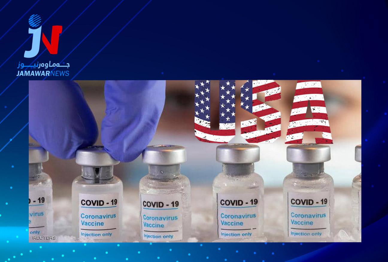 ئهمهریکا 500 ملیۆن بهشه ڤاکسینى دژ به کۆرۆنا به وڵاتانى ههژار دهدات